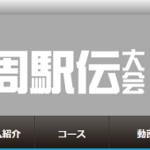 【第58回 佐賀県内一周駅伝 2018】区間エントリー・出場チーム一覧