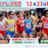 【第36回 山陽女子ロードレース 2017】結果・速報(リザルト)