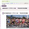 【金栗杯玉名ハーフマラソン 2016】結果・速報(リザルト)