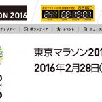 【東京マラソン 2016】結果・速報・完走率(リザルト)