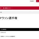 【世界ハーフマラソン 2016】結果・速報(リザルト)日本代表選手