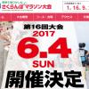 【果樹王国ひがしね さくらんぼマラソン 2017】結果・速報(リザルト)
