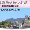 【世界遺産 姫路城マラソン 2017】結果・速報・完走率(リザルト)