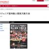 【日本ジュニア室内陸上 大阪大会】エントリーリスト・タイムテーブル