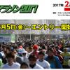 【北九州マラソン 2017】結果速報・完走率(ランナーズアップデート)