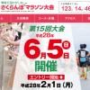 【果樹王国ひがしね さくらんぼマラソン 2016】結果・速報(リザルト)