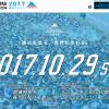 【横浜マラソン 2017】エントリー抽選倍率2.71倍。抽選結果6月14日発表