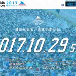 開催中止【横浜マラソン 2017】エントリー抽選倍率2.71倍。抽選は6月14日発表