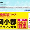 【第39回 福岡小郡ハーフマラソン 2017】結果・速報(リザルト)