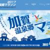 【加賀温泉郷マラソン 2017】結果・速報・完走率(リザルト)