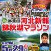【錦秋湖マラソン 2016】エントリー4月8日(金)まで。川内優輝、ゲスト出場