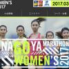 【名古屋ウィメンズマラソン 2017】抽選倍率2.74倍。抽選結果9月23日発表