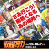 開催中止【えちご・くびき野100kmマラソン 2018】結果・速報・完走率(リザルト)