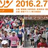 【愛媛マラソン 2017】2月12日(日)開催。エントリー後日お知らせ
