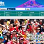 【富士登山競走 2018】エントリー 3月19日開始。12分で定員締切り