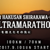 【白山白川郷ウルトラマラソン 2017】結果・速報・完走率(ランナーズアップデート)