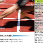 【平成27年度 兵庫県実業団記録会】結果・順位(リザルト)