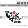 【いびがわマラソン 2016】エントリー6月6日開始。31分で定員締切り