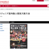 【日本ジュニア室内陸上 大阪大会 2016】結果・速報(リザルト)