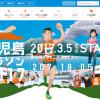 【鹿児島マラソン 2017】結果速報・完走率(ランナーズアップデート)