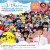 【第33回 金沢ロードレース 2018】結果・速報(リザルト)