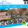 【小江戸川越ハーフマラソン 2016】11月27日開催。エントリー8月25日ひる12:00開始