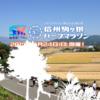 【信州駒ヶ根ハーフマラソン 2017】結果・速報・完走率(リザルト)