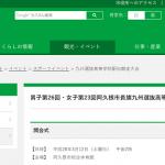 阿久根市 九州選抜高校駅伝 2016【男子】結果・速報(リザルト)