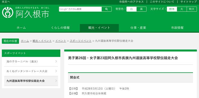 九州高校選抜駅伝 画像