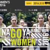 【名古屋ウィメンズマラソン 2017】結果速報・完走率(ランナーアップデート)