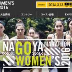 【名古屋ウィメンズマラソン 2017】結果・速報・完走率(ランナーアップデート)