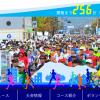 【おかやまマラソン 2016】11月13日開催。エントリー4月21日(木)開始