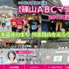 【篠山ABCマラソン 2017】結果速報・完走率(ランナーズアップデート)
