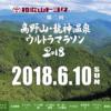 【高野山・龍神温泉ウルトラマラソン 2018】結果・速報・完走率(リザルト)