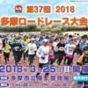 【第37回 多摩ロードレース 2018】結果・速報(リザルト)