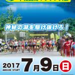 【十和田湖マラソン 2017】エントリー4月1日開始。結果・速報(リザルト)