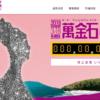 【新北市万金石マラソン 2018】結果・速報(リザルト)川内優輝、出場