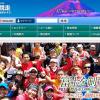 【富士登山競走 2016】7月22日開催。エントリーあっという間に定員締切り