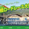 【第11回 錦帯橋ロードレース 2017】結果・速報(リザルト)