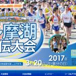 【多摩湖駅伝 2017】結果・速報・区間記録(リザルト)