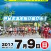 【第2回 十和田湖マラソン 2017】結果・速報(リザルト)