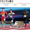 【ゴールデングランプリ川崎 2017】エントリーリスト(出場選手一覧)