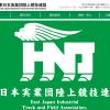 【東日本実業団陸上選手権 2016】エントリーリスト(出場選手)・タイムテーブル
