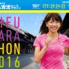 【高橋尚子杯ぎふ清流ハーフマラソン 2016】結果速報(リザルト)。福士加代子、出場