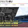 【ゴールデングランプリ陸上 GGP 2016】エントリーリスト・タイムテーブル