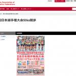 【日本陸上競技選手権50km競歩 輪島大会 2017】結果・速報(リザルト)