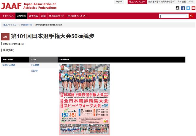 日本陸上競技選手権大会50キロ競歩