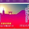 【京都30K 2016】8月20日(土)開催。結果・速報(リザルト)