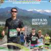 【南信州まつかわハーフマラソン 2017】結果・速報(リザルト)