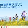 【長野マラソン 2016】結果・速報・完走率(リザルト)
